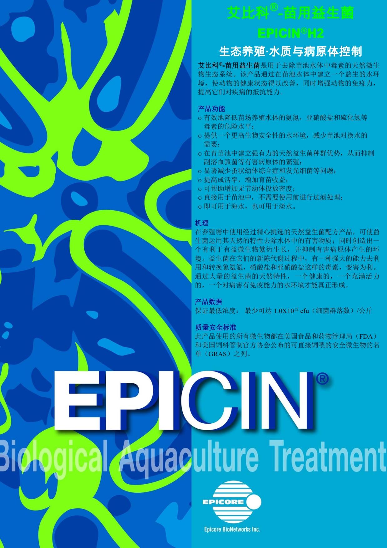 EPICIN-H2-2014-cn-V2d-web_001