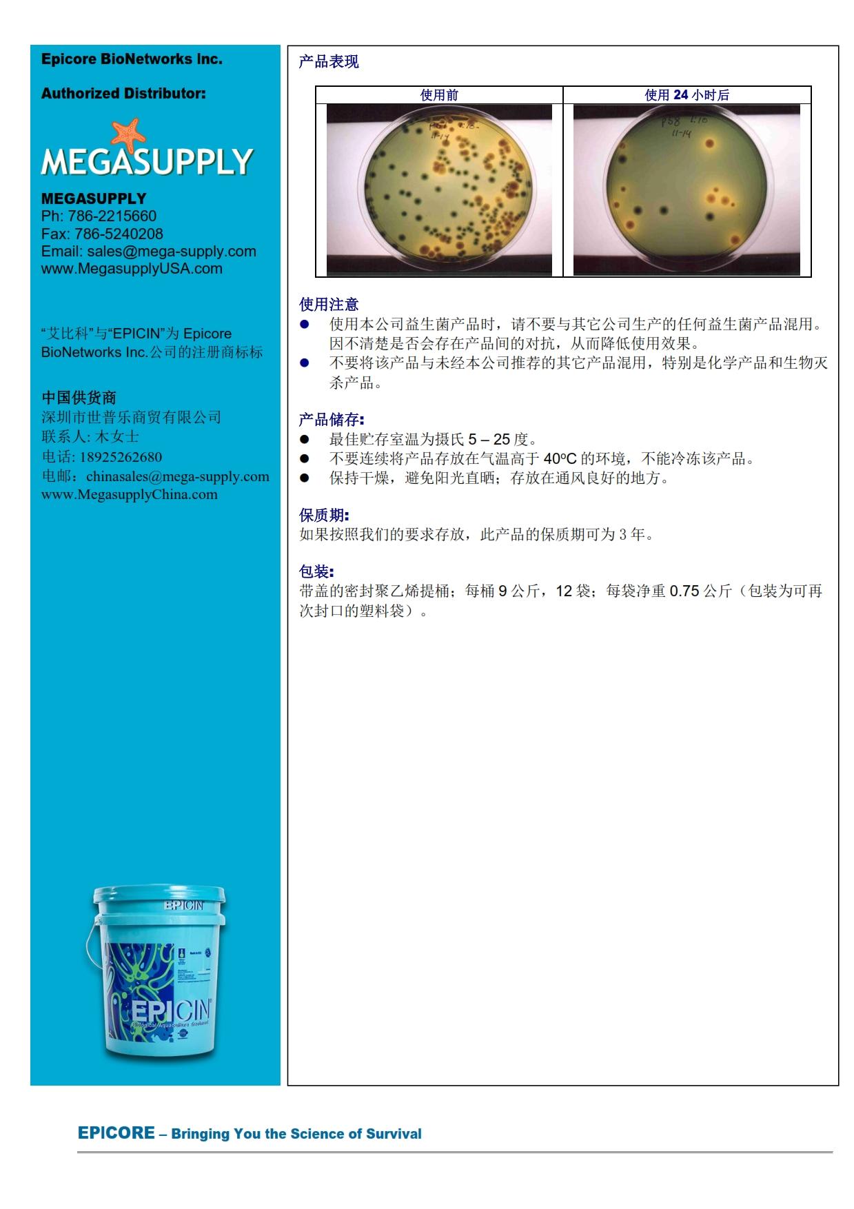EPICIN-H2-2014-cn-V2d-web_002