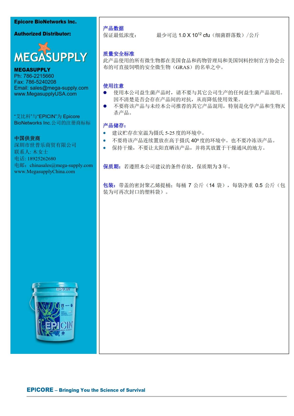 EPICIN-HOD-2014-cn-V2d-web_002