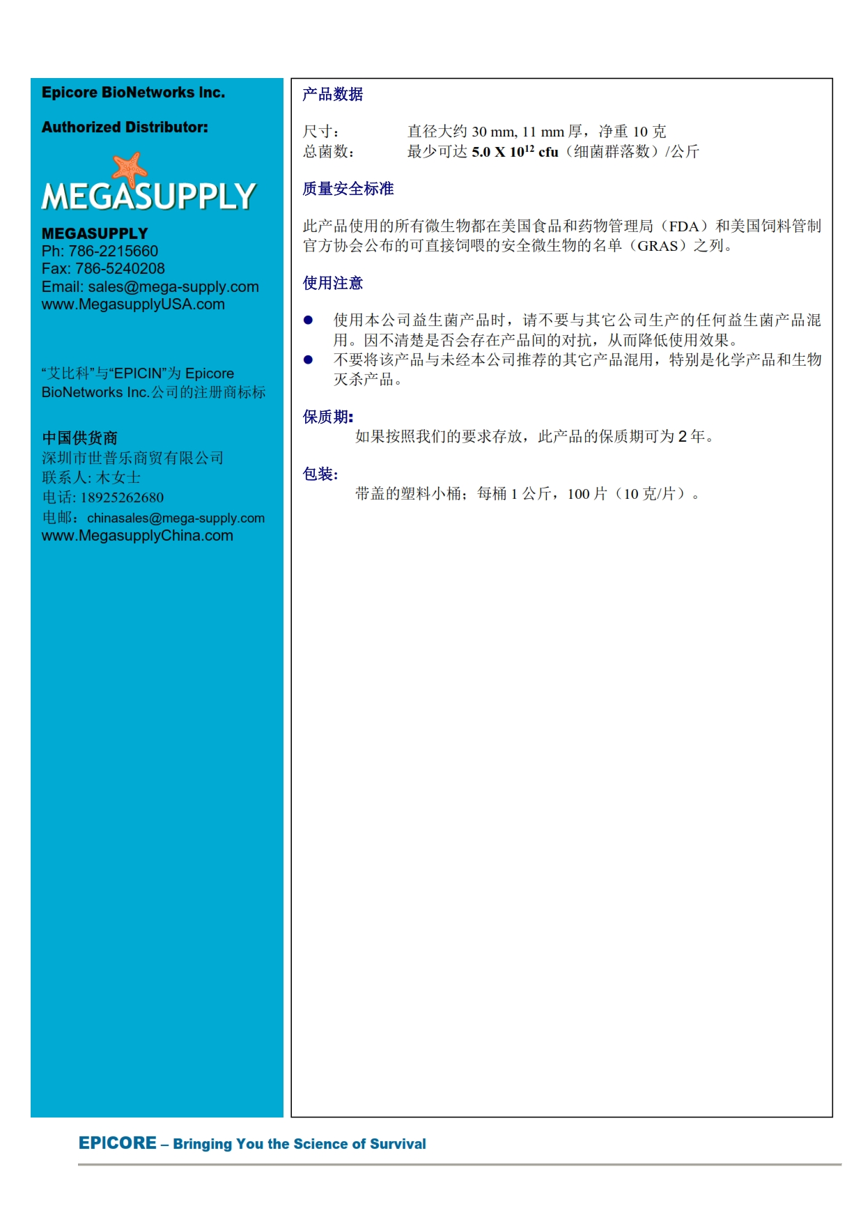 EPICIN-PILLS-2014-cn1-V3-web_002