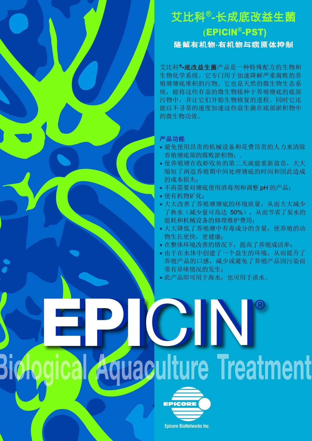 EPICIN-PST-2014-cn-V3b-web_001