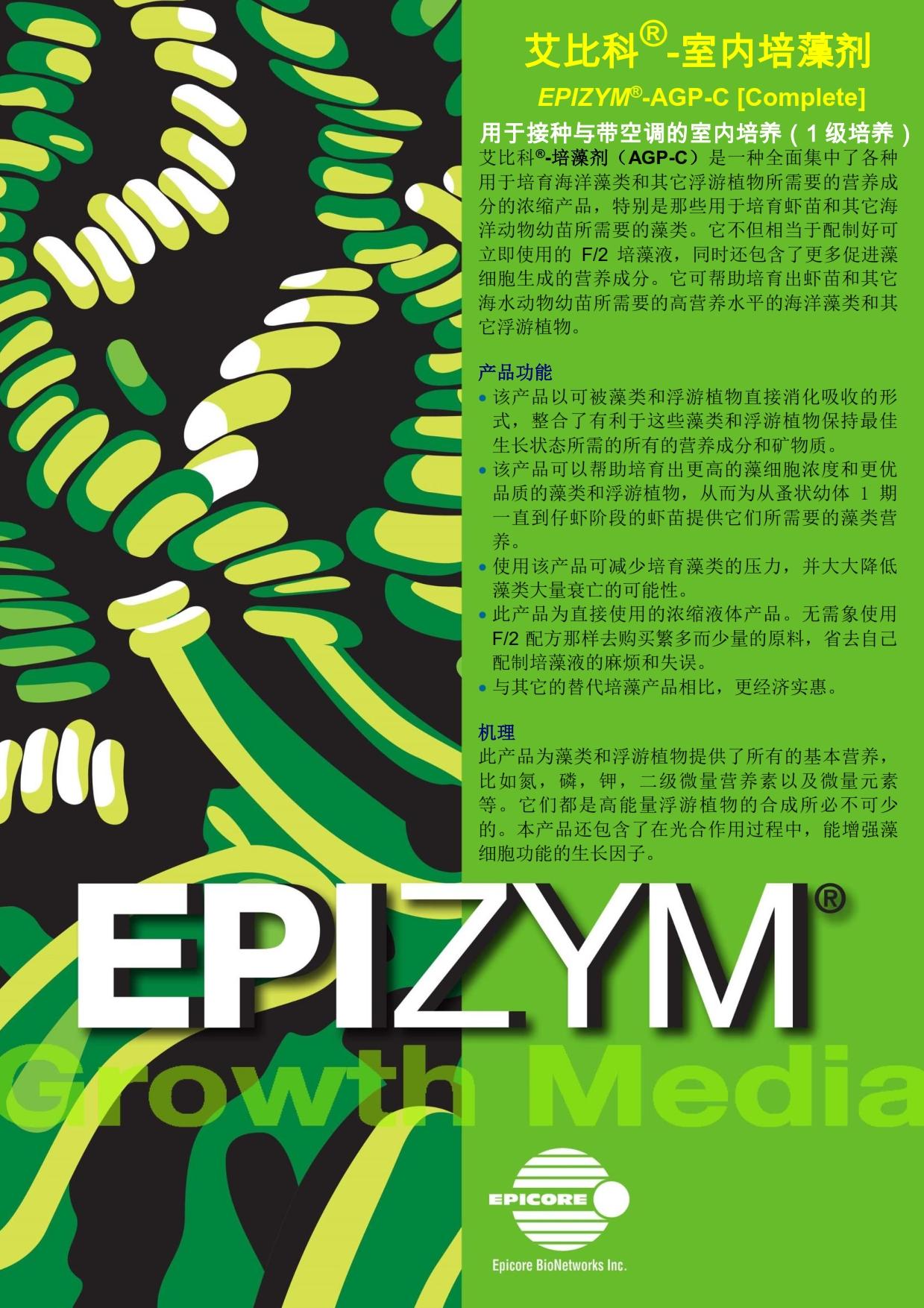 EPIZYM-AGP-C-2014-cn1-V3-web_001