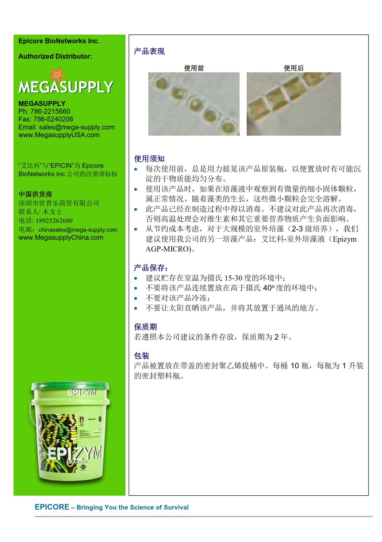 EPIZYM-AGP-C-2014-cn1-V3-web_002